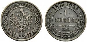 1 копейка 1873 года -