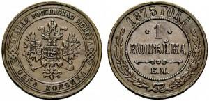 1 копейка 1875 года -