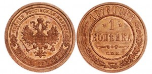 1 копейка 1876 года -