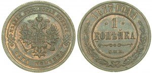 1 копейка 1877 года -