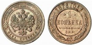 1 копейка 1878 года