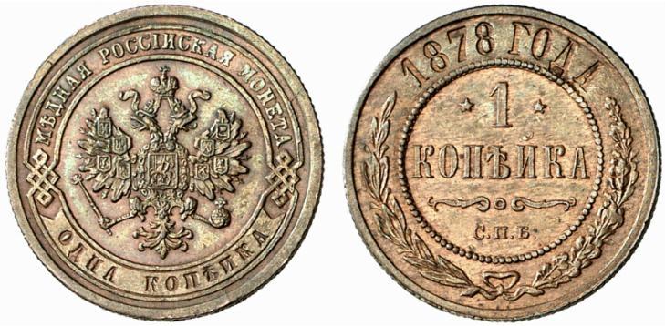 1 копейка 1878 года стоимость серебряные монеты сбербанка цена сегодня