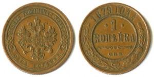 1 копейка 1879 года