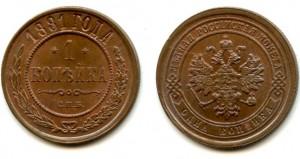 1 копейка 1881 года