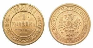 1 копейка 1884 года
