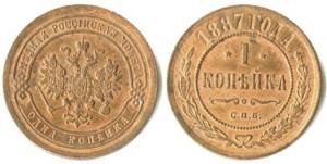 1 копейка 1887 года