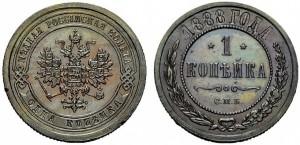 1 копейка 1888 года