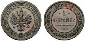 1 копейка 1893 года -