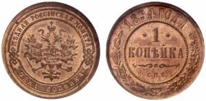 1 копейка 1894 года -