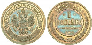 1 копейка 1895 года