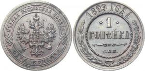 1 копейка 1899 года