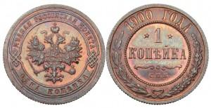 1 копейка 1900 года -