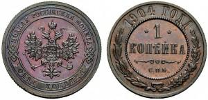 1 копейка 1904 года -