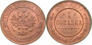 1 копейка 1905 года