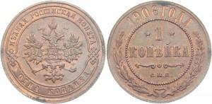 1 копейка 1906 года -