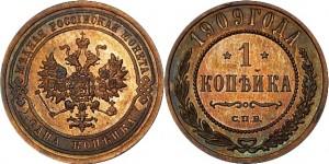 1 копейка 1909 года -