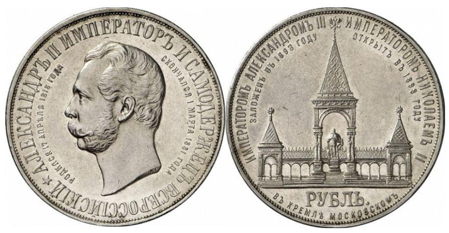 Рубль 1898 год найденные клады в крыму
