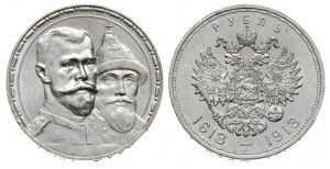 1 рубль 1913 года - В память 300-летия дома Романовых. Выпуклый чекан. Серебро