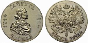 1 рубль 1914 года - В память 200-летия Гангутского сражения. Серебро