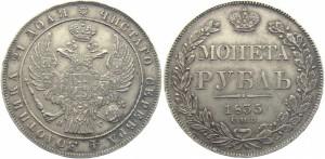 1 рубль 1835 года - Орел 1838. Венок 7 звеньев