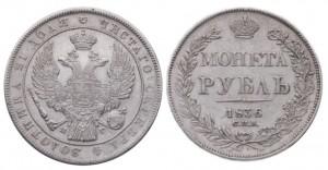 1 рубль 1836 года - Орел 1838. Венок 7 звеньев