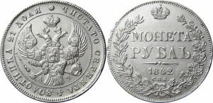 1 рубль 1842 года - Орден св. Андрея меньше. Венок 8 звеньев