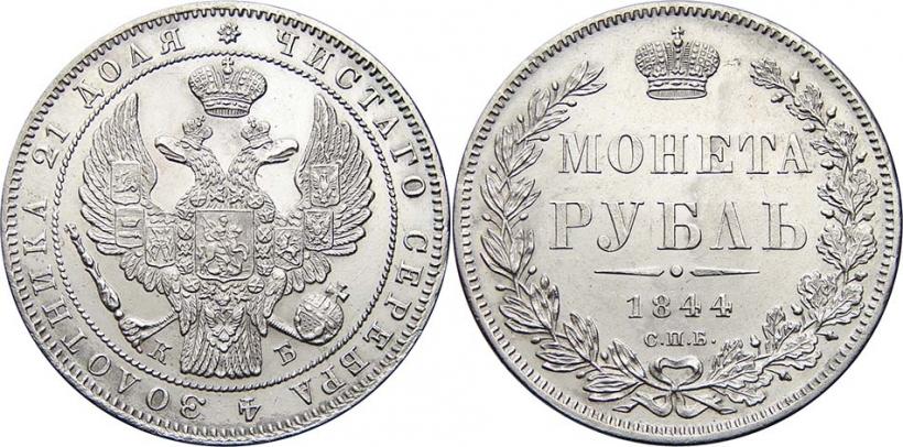 Рубль 1844 года купить альбом для банкнот