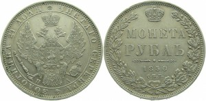 1 рубль 1850 года - Св. Георгий без плаща. Корона над номиналом круглая