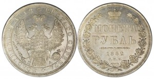1 рубль 1852 года -