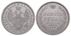 1 рубль 1855 года -