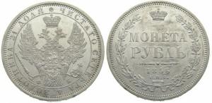1 рубль 1856 года -