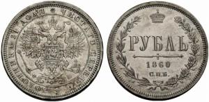 1 рубль 1860 года - Орел особого рисунка. Серебро