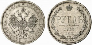 1 рубль 1865 года -