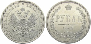 1 рубль 1867 года