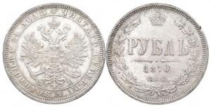 1 рубль 1870 года