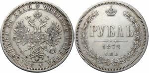 1 рубль 1872 года -