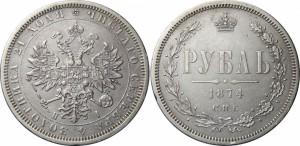 1 рубль 1874 года