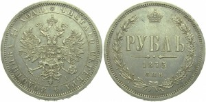 1 рубль 1875 года -
