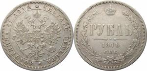 1 рубль 1876 года