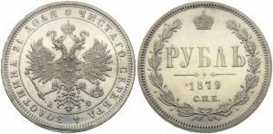1 рубль 1879 года