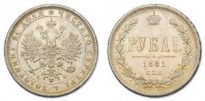1 рубль 1881 года -