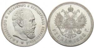 1 рубль 1886 года