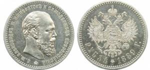 1 рубль 1889 года