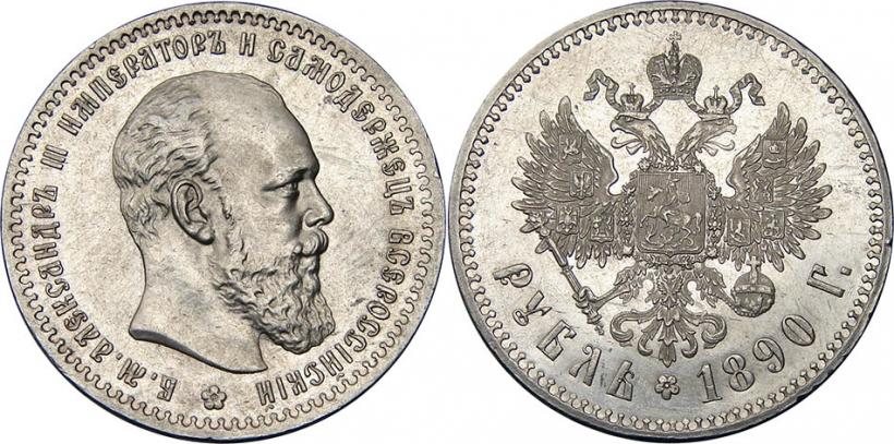 1 рубль 1890 года белорусские золотые монеты