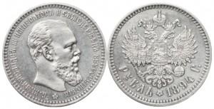 1 рубль 1894 года - Голова малая