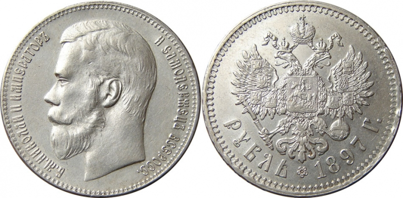 Монета рубль 1897 что значит реще