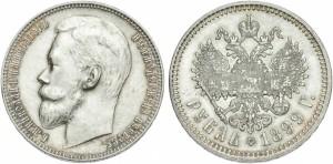 1 рубль 1899 года -