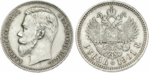 1 рубль 1901 года -