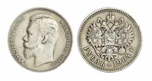 1 рубль 1904 года -