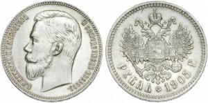 1 рубль 1905 года -
